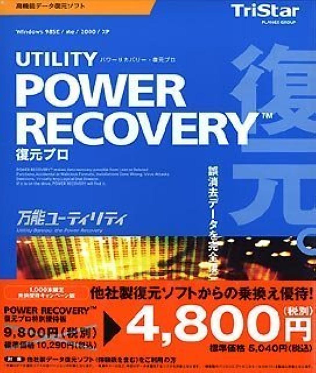 メニュー飢え知るPOWER RECOVERY 復元プロ 乗換キャンペーン版