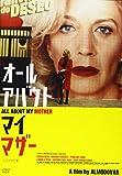 オール・アバウト・マイ・マザー<ニューマスター版>[DVD]