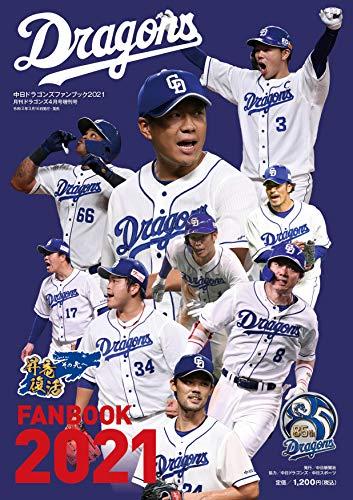 中日ドラゴンズファンブック2021 (月刊ドラゴンズ4月号増刊号)
