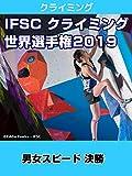 IFSC クライミング世界選手権 2019 男女スピード 決勝
