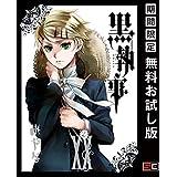 黒執事 20巻【期間限定 無料お試し版】 (デジタル版Gファンタジーコミックス)