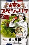 ★★★のスペシャリテ 3 (少年サンデーコミックス)