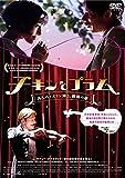 チキンとプラム あるバイオリン弾き、最後の夢 [レンタル落ち] image