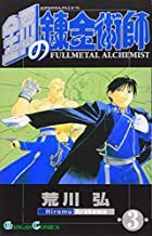 Hagane no Renkinjutsushi (Fullmetal Alchemist), Vol. 3 by Hiroshi Arakawa (2002-09-21)