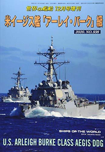 米イージス艦「アーレイ・バーク」級 2020年 12 月号 [雑誌]: 世界の艦船 増刊
