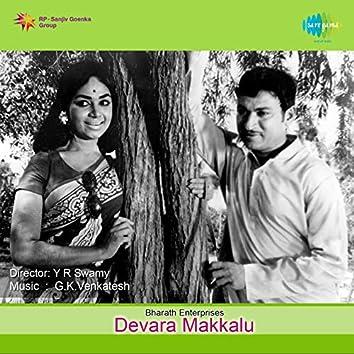 "Ee Dinamaja Kandenu Nija (From ""Devara Makkalu"") - Single"