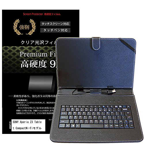 メディアカバーマーケット SONY Xperia Z3 Tablet Compact Wi-Fiモデル [8インチ(1920x1200)]機種用 【microUSBキーボード付き タブレットケース と 強化ガラス同等 高硬度9H 液晶保護フィルム のセット