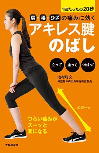 肩・腰・ひざの痛みに効くアキレス腱のばし