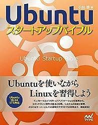 Ubuntuスタートアップバイブル