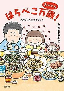 はらぺこ万歳! おかわり 夫婦ごはん&親子ごはん (文春e-book)