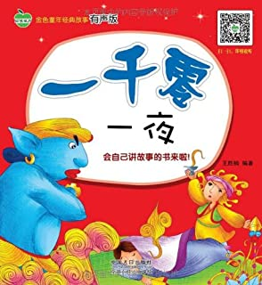 Golden audio version of the classic story of childhood: Arabian Nights(Chinese Edition)