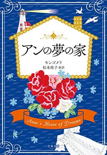 アンの夢の家 (文春文庫)
