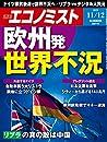 週刊エコノミスト 2019年 11/12号