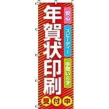のぼり 年賀状印刷受付中 0180090IN