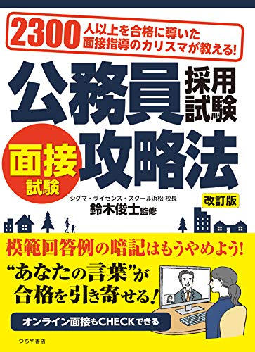 つちや書店『公務員採用試験 面接試験攻略法』