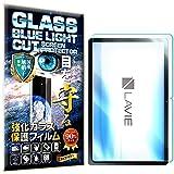【RISE】【 ブルーライトカット 】 LAVIE T11 T1175/ BAS PC-T1175BAS フィルム LAVIE T11 T1175/ BAS PC-T1175BAS ガラスフィルム 液晶保護フィルム 強化ガラス 国産旭ガラス採用 ブルーライト最大93%カット 極薄0.33mガラス 表面硬度9H 2.5Dラウンドエッジ 指紋軽減 防汚コーティング ブルーライトカットガラス