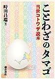 ことわざのタマゴ ―当世コトワザ読本―