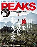 """PEAKS(ピークス)2020年7月号 No.128(""""槍""""を眺めに北アルプスへ)[雑誌]"""