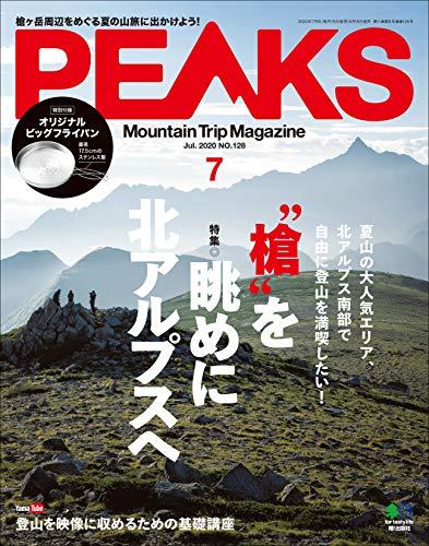 """PEAKS(ピークス)2020年7月号 No.128(""""槍""""を眺めに北アルプスへ)[雑誌] - PEAKS 編集部"""