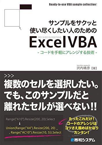 サンプルをサクッと使い尽くしたい人のためのExcelVBA-コードを手軽にアレンジする技術-
