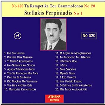 Ta Rempetika Tou Grammofonou, No. 20