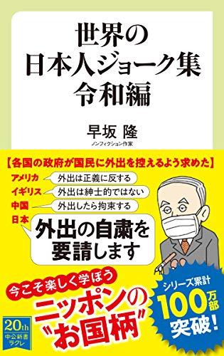 世界の日本人ジョーク集 令和編 (中公新書ラクレ, 720)