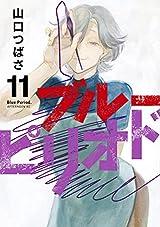 ブルーピリオド(11) (アフタヌーンコミックス) Kindle版