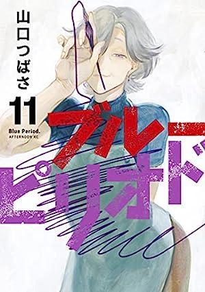 『ブルーピリオド 11巻(アフタヌーンコミックス) Kindle版』