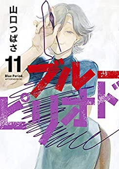 [山口つばさ]のブルーピリオド(11) (アフタヌーンコミックス)