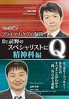 プライマリ・ケアの疑問 Dr.前野のスペシャリストにQ!【精神科編】/ケアネットDVD