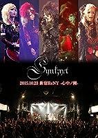2015.10.23新宿ReNY -心中ノ園- [DVD]