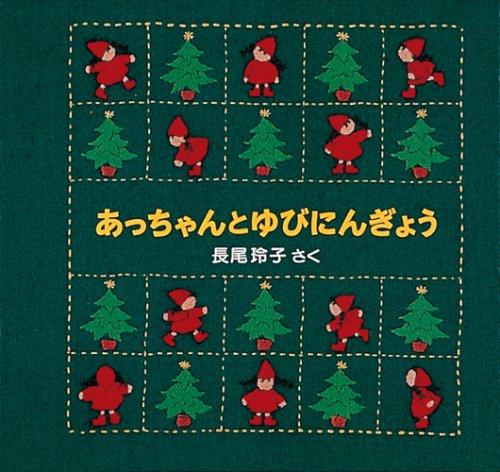 あっちゃんとゆびにんぎょう―クリスマス・イブのおはなし1