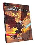 ホビージャパン ダンジョンズ&ドラゴンズ バルダーズ・ゲート:地獄の戦場アヴェルヌス 第5版