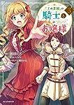 『王の菜園』の騎士と、『野菜』のお嬢様 3 (HJコミックス)