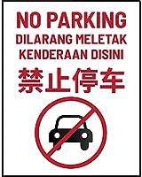 駐車禁止標識超耐久性ブリキ看板レトロバーピープルケーブカフェガレージホームウォールデコレーションサイン8x12インチ