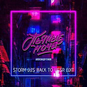 Пьяные ночи (Storm DJs Back To USSR Edit)