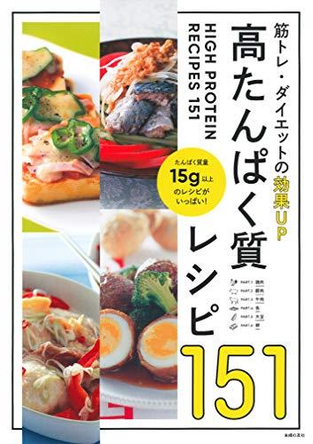 主婦の友社『高たんぱく質レシピ151』