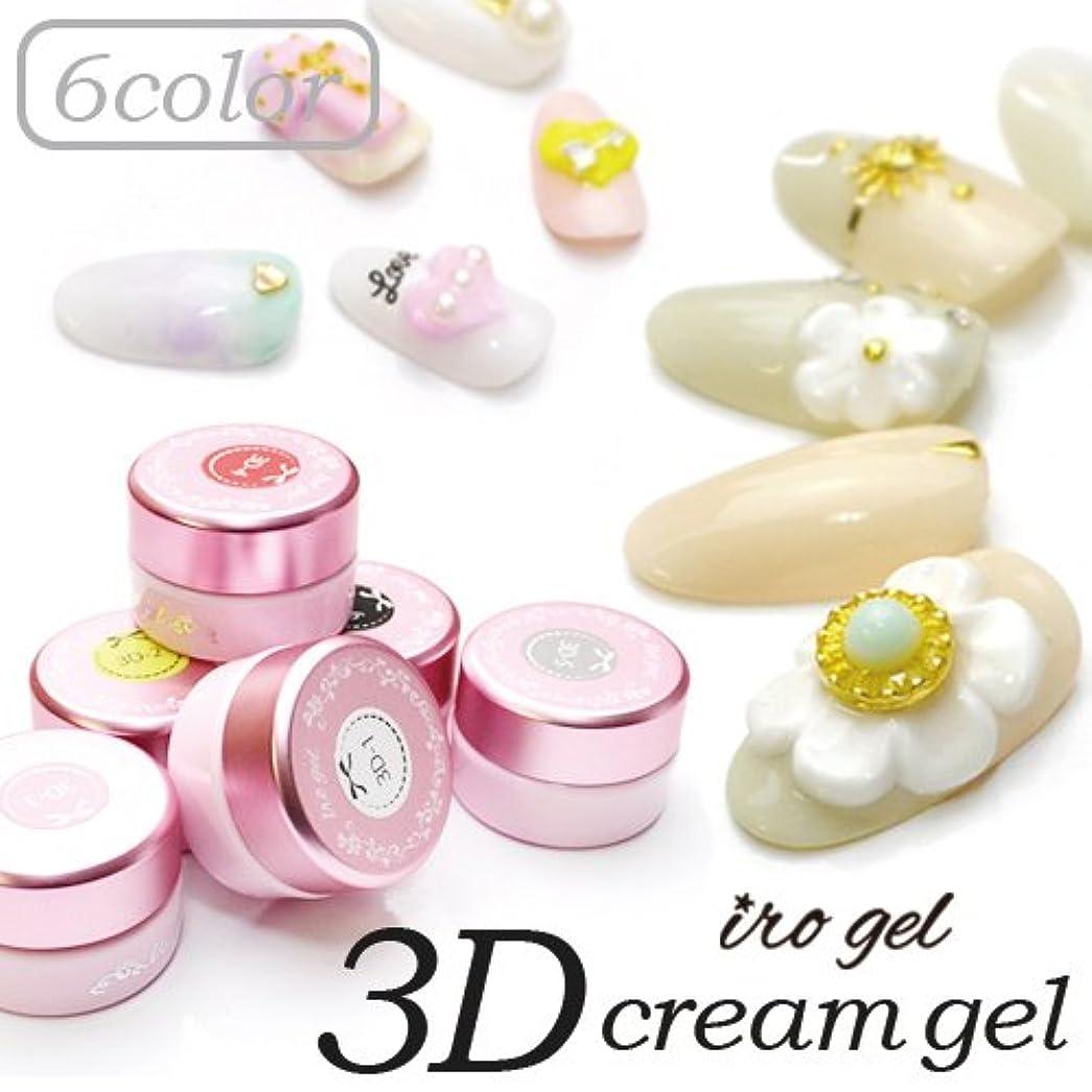 代わりのノミネート端3D irogel(イロジェル)クリームジェル「1 ホワイト」3Dジェルネイル