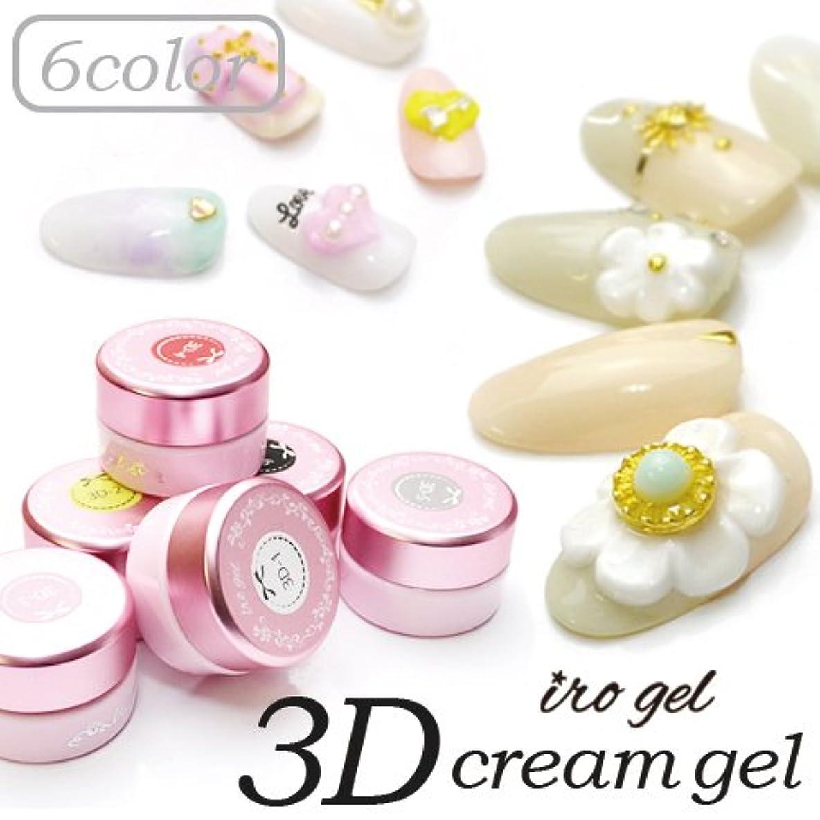 花気がついて無効3D irogel(イロジェル)クリームジェル「1 ホワイト」3Dジェルネイル