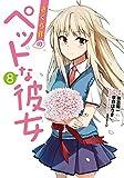 さくら荘のペットな彼女 (8) (電撃コミックス)