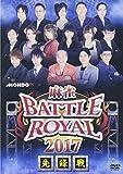 麻雀BATTLE ROYAL 2017 先鋒戦[DVD]