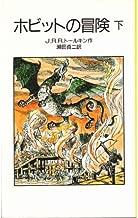 Adventure under the Hobbit (Iwanami Bunko boy 2089) (1979) ISBN: 4001120895 [Japanese Import]