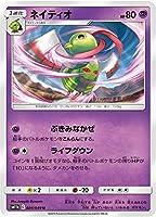 ポケモンカードゲーム SM11b 024/049 ネイティオ 超 (U アンコモン) 強化拡張パック ドリームリーグ