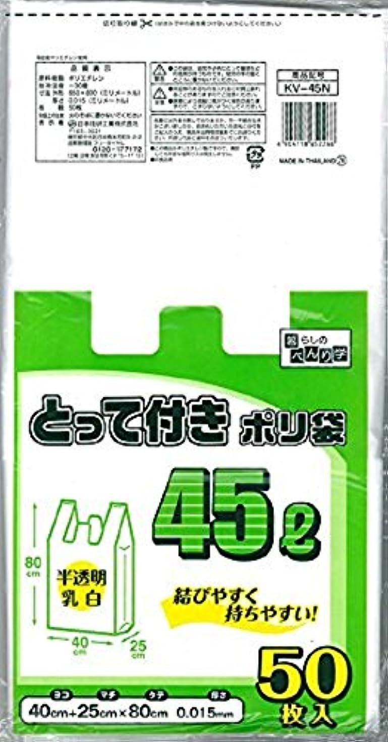 周術期富豪インタラクション日本技研工業 とって付きポリ袋 半透明 乳白 45L ヨコ40cm×マチ25cm×タテ80cm 50枚入