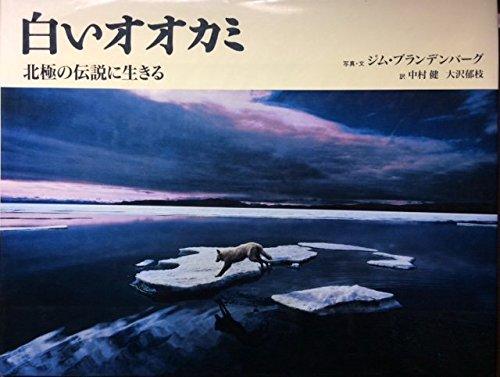 白いオオカミ―北極の伝説に生きる
