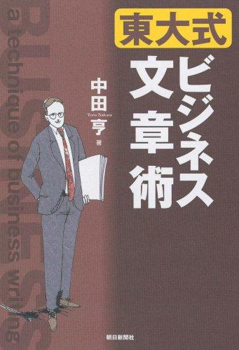 東大式ビジネス文章術