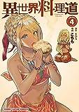 異世界料理道 4 (HJコミックス)