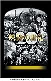 NHKスペシャル 映像の世紀 SPECIAL BOX [DVD](加古隆)