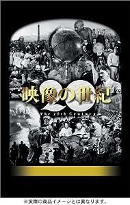 NHKスペシャル 映像の世紀