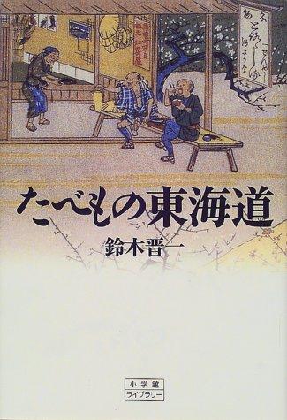 たべもの東海道 (小学館ライブラリー)の詳細を見る